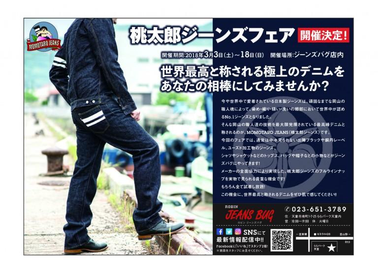 ZERO23_2_1p_ JEANSBUG_様