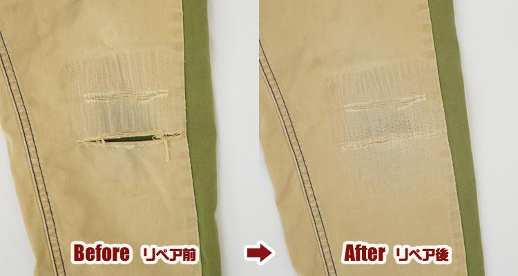 子供服 クライミングパンツ ひざ部分 破れ リペア(修理)_KRIFF MAYER(クリフメイヤー)