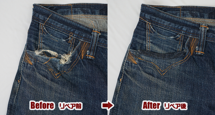 ジーンズ ポケット部分破れ ボタンホール リペア(修理)