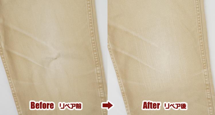 チノパン ひざ部分破れ リペア(修理)