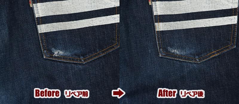 ジーンズ バックポケット部分 破れ リペア(修理)|桃太郎ジーンズ