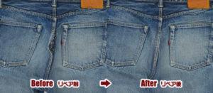 ジーンズ 尻・腰部分 ほつれ リペア(修理)|WAREHOUSE(ウエアハウス) 1003XX