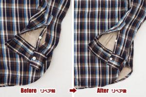 チェックシャツ 袖部分 破れ リペア(修理) BEAMS(ビームス)