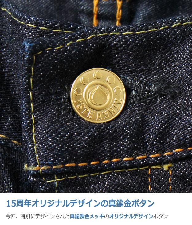 桃太郎ジーンズ 15周年記念 出陣モデル好評予約受付中!