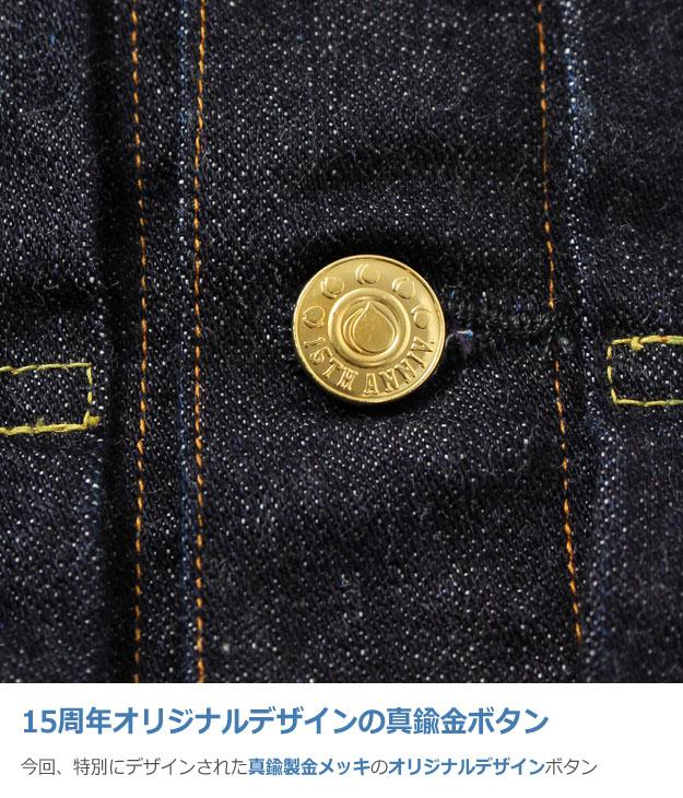 桃太郎ジーンズ 15周年記念 限定 出陣モデル 好評予約受付中!