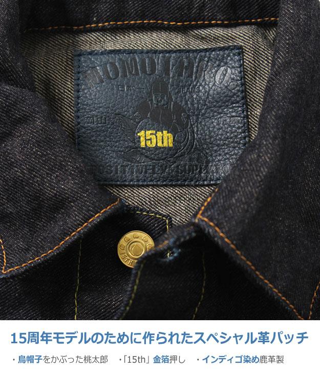 15周年記念 限定デニムジャケット 第二弾 左綾緯糸ベージュデニム