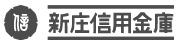 新庄信用金庫 天童支店 マスク|天童市 金融機関