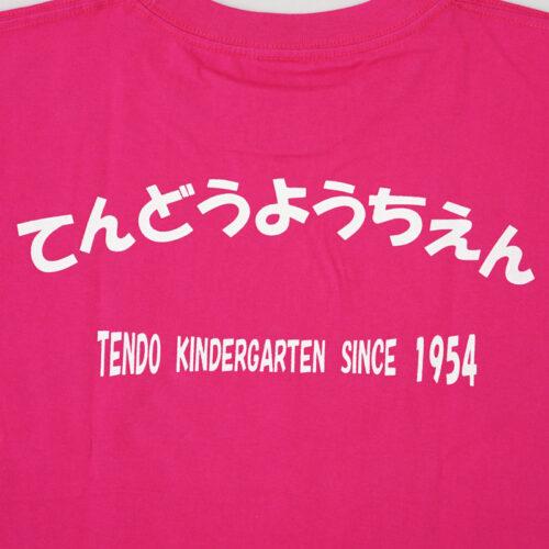 てんどうようちえん 半袖 Tシャツ|天童市 幼稚園