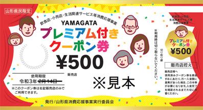 yamagata-premium-coupon