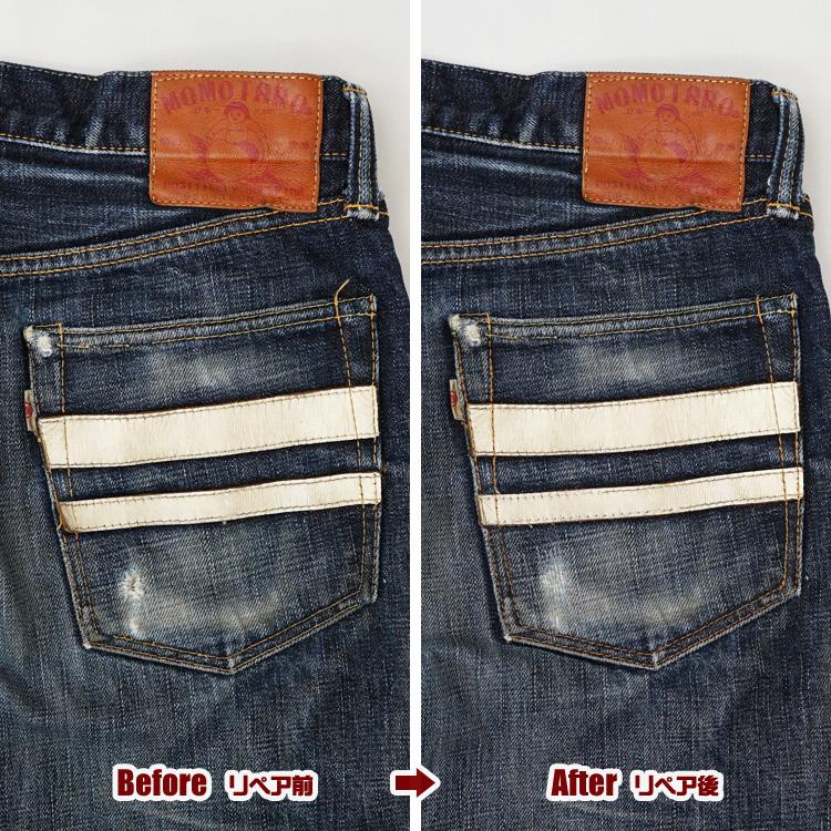 ジーンズ 後ろポケット部分 破れ ほつれ お直し(修理)|桃太郎ジーンズ